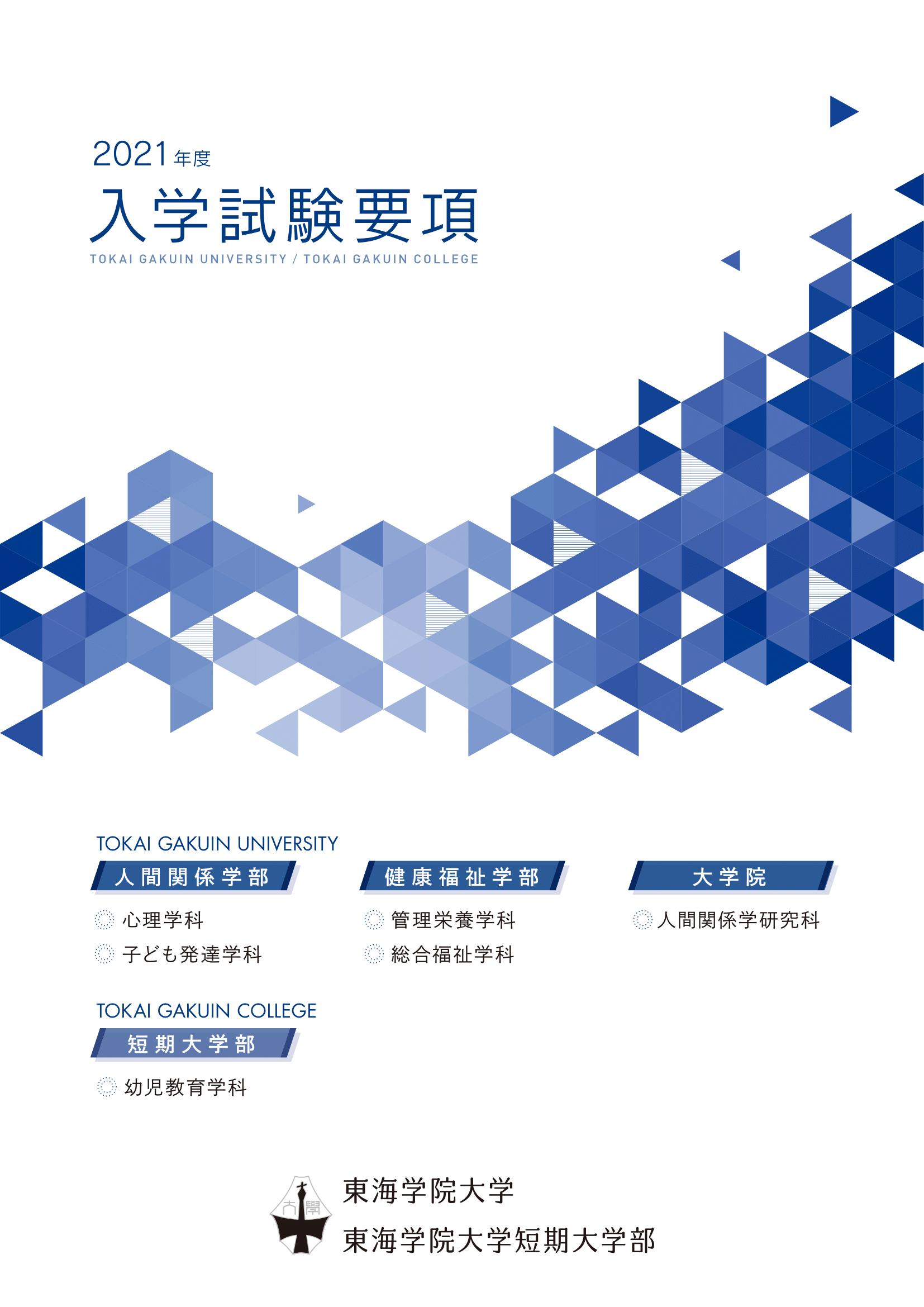東海学院大学デジタルパンフレットページヘ