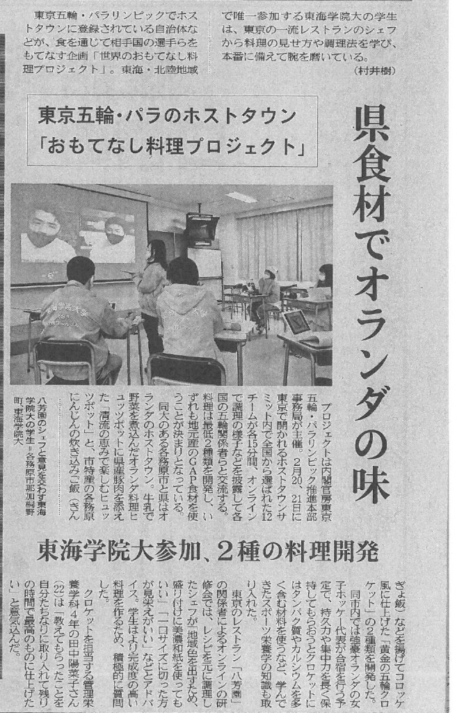 2021.1.22岐阜新聞ホストタウン研修風景(県内版)_page-0001