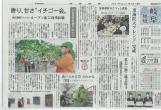 2021.2.3岐阜新聞コーヒー_page-0001 (1)