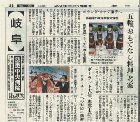 20210708朝日新聞 岐阜市キッチンカー出店_page-0001