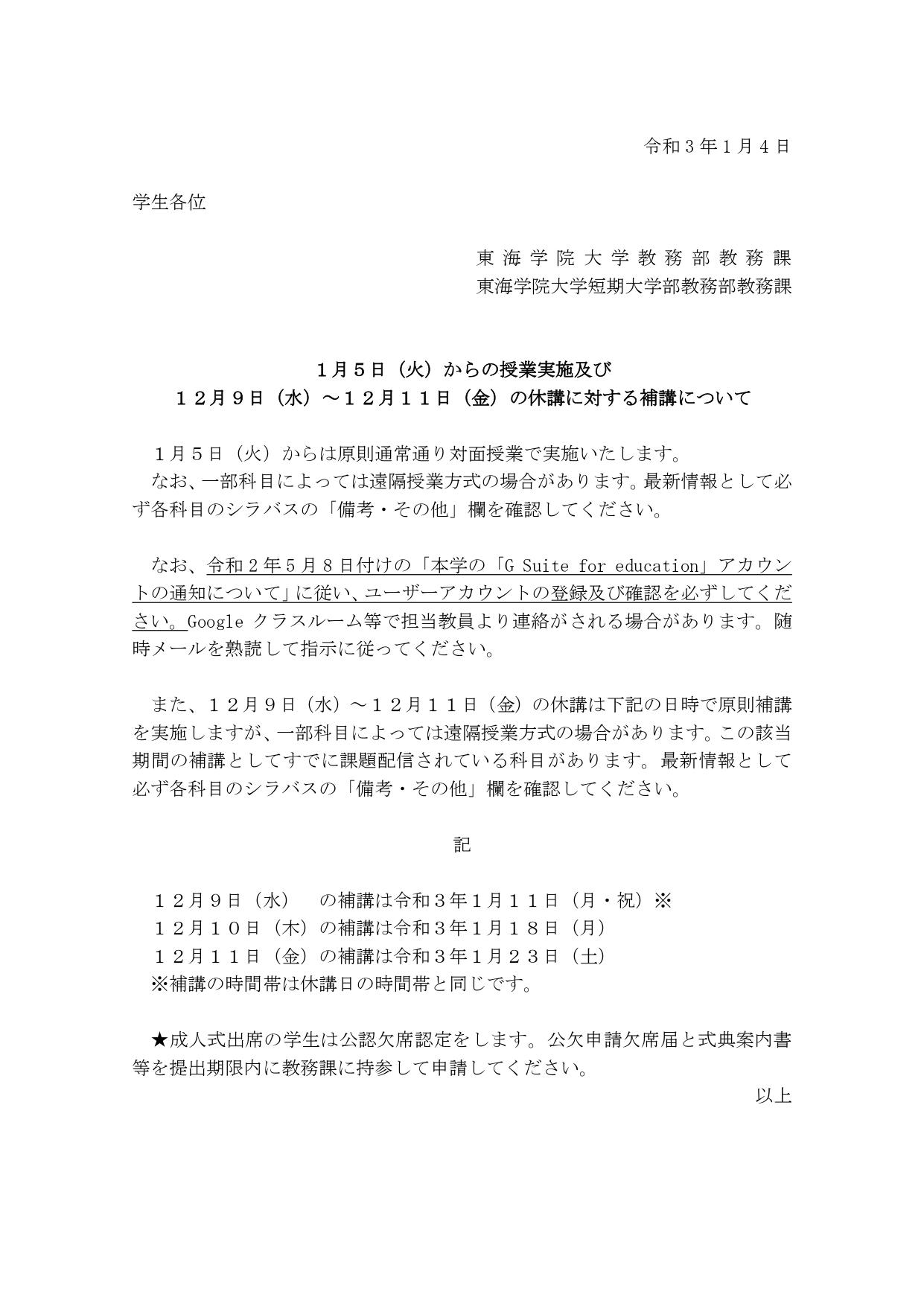 【重要なお知らせ】1/5~の授業及び補講について_page-0001