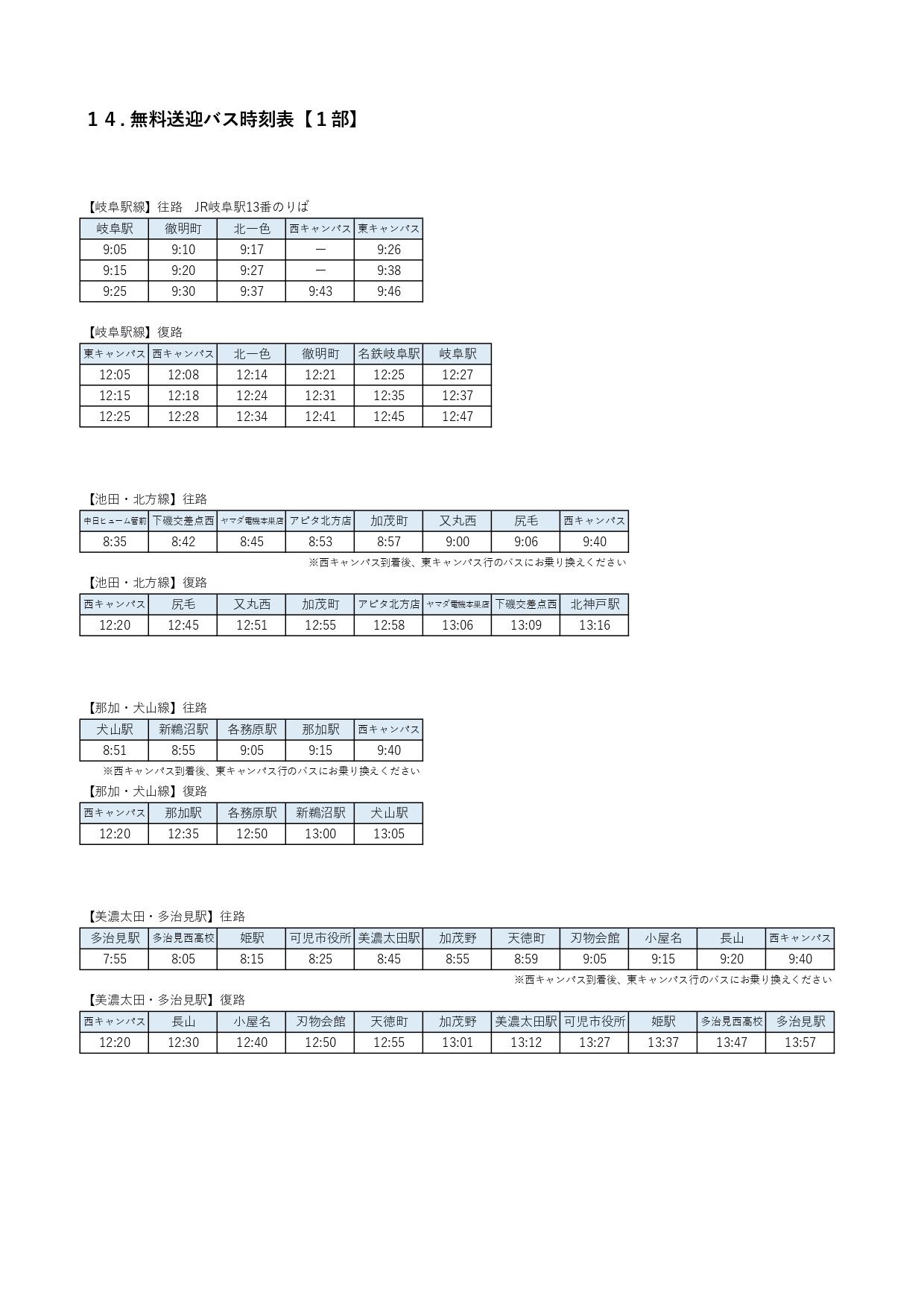 ⑤-2  OCバス時刻表【Ⅱ部制】岐阜線3本1部「新」_page-0001