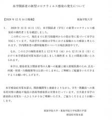 05-感染発生時のHP公表文面_2020-12-16)_page-0001