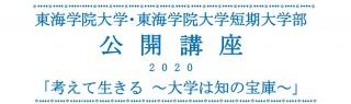蜈ャ髢玖ャ帛コァ2020繝√Λ繧キ_page-0001