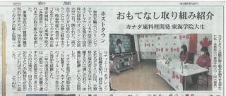 2021.9.3中日新聞