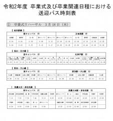 basu・曾basu・狙page-0001