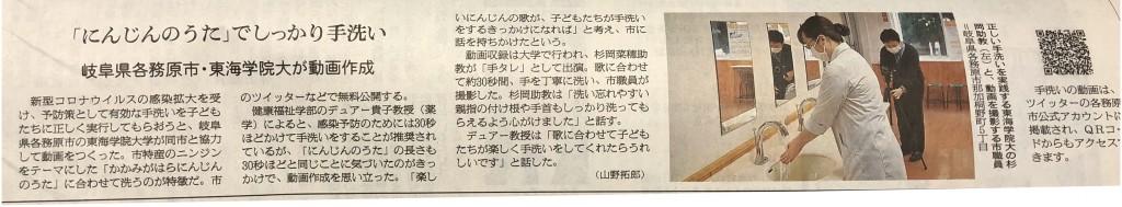 朝日新聞4.8  編集後