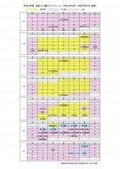 差し替え➀2021 授業期間運行日程表_page-0001