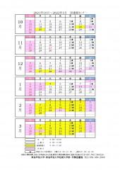 図書館カレンダー 2021年度10月~3月_page-0001 (1)