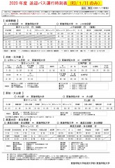 ★2020後期送迎バス等時刻表(特別ダイヤ)R3.1.11_page-0001