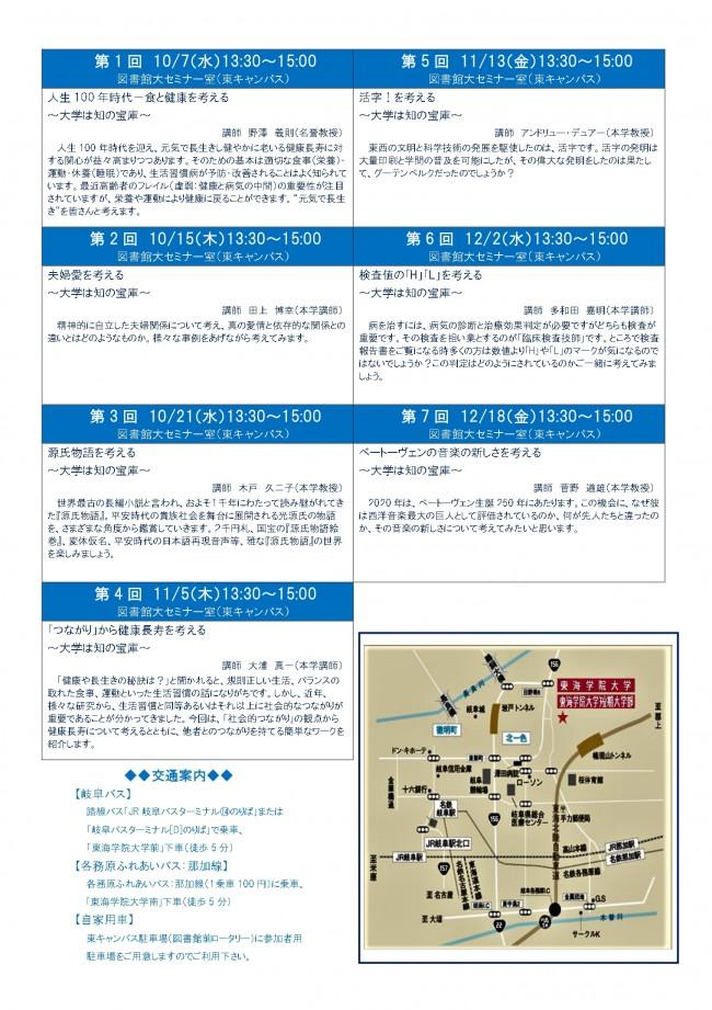 蜈ャ髢玖ャ帛コァ2020繝√Λ繧キ_page-0002