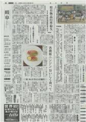 02-毎日新聞 各務原にんじん料理クックパツド、YouTubes