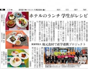 【朝日新聞】2021年1月22日付朝刊岐阜県版_page-0001