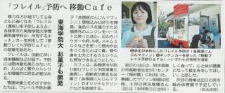 10.18朝日新聞