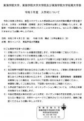 入学式2021に係るHP案内原稿_page-0001