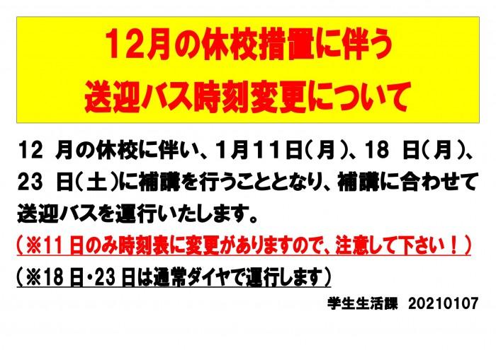 送迎バス時刻の変更について(R3.1.11)_page-0001