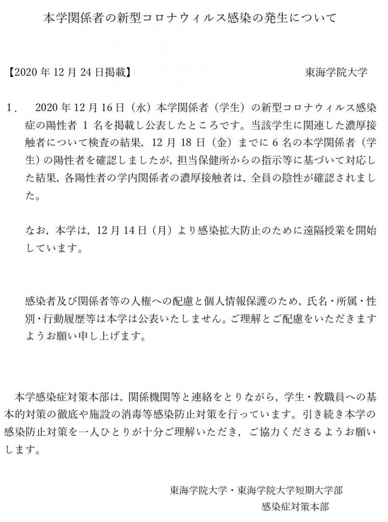 コロナ2020.12.24_page-0001