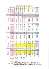 図書館カレンダー2019修正_page-0001