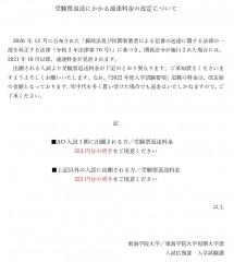 受験票返送にかかる速達料金の改定について_page-0001 (2)