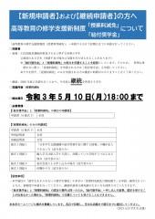 【高等教育の修学支援新制度(授業料減免)について】新規申請者及び継続申請者の方へ _page-0001