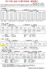 ★2021 送迎バス等時刻表(通常ダイヤ)4月~_page-0001