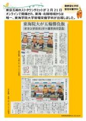 45-管理栄養学科 東京五輪ホストタウンサミット 20210223岐阜新聞中日新聞_pages-to-jpg-0001