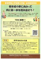 繧ェ繝シ繝励Φ繧ュ繝」繝ウ繝代せ縺ョ譯亥・SKM__page-0002
