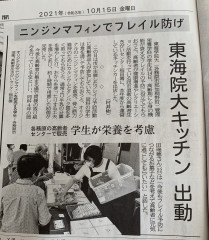 2021.10.15岐阜新聞 移動フレCafé
