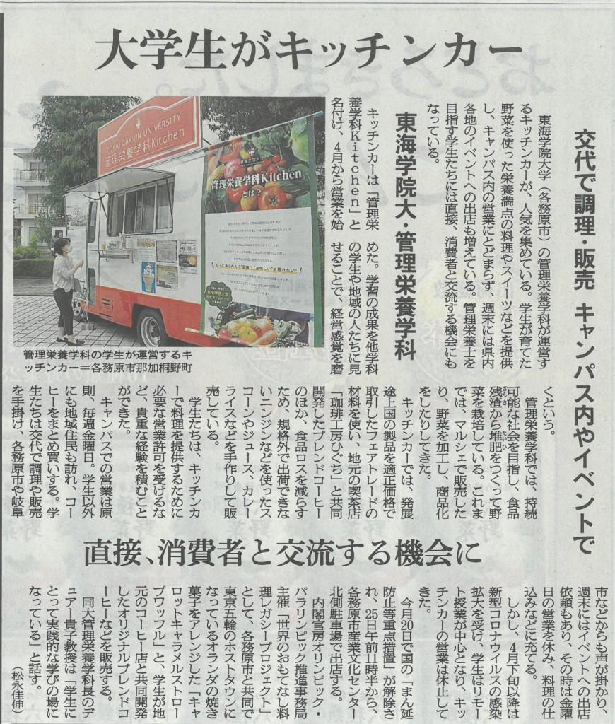 2021.6.24朝日新聞キッチンカー