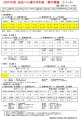 ★2020後期送迎バス等時刻表(集中講義)R3.2.1~4_page-0001 (1)
