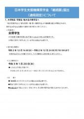 日本学生支援機構奨学金 「継続願」提出について(適格認定)20201217_page-0001