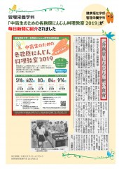 10-管理栄養学科 小中高生の為の料理教室 毎日新聞掲載_page-0001