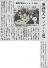 2021.2.3岐阜新聞コーヒー_page-0001_page-0001