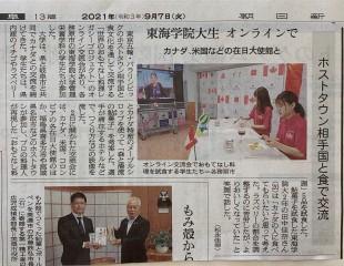 2021.9.7朝日新聞 アメリカ大陸