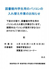 図書館内学生用PC入替作業のお知らせ_page-0001