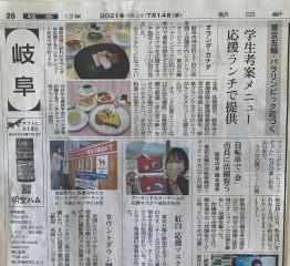 2021.7.14 朝日新聞ホテルランチホストタウン
