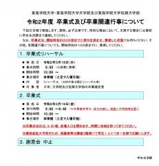 20210306   R2卒業式案内_page-0001