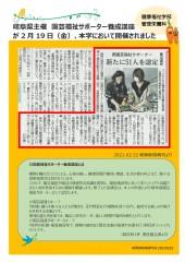 44-管理栄養学科 園芸福祉サポーター 岐阜新聞20210222.docx_page-0001