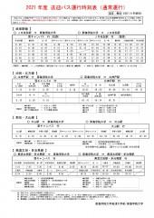 差し替え➁2021 送迎バス等時刻表(通常ダイヤ)4月~_page-0001