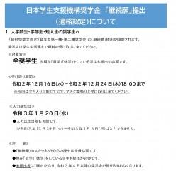 20201216日本学生支援機構奨学金 「継続願」提出について(適格認定)_page-0001