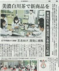 2021.10.12岐阜新聞 美濃白川茶開発
