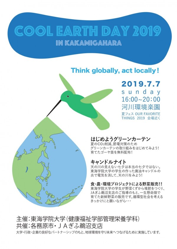 earth day 2019 flyer 完成版_page-0001