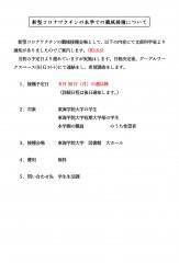 ワクチン_page-0001