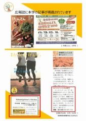 04-広報誌に本学の記事が掲載されています 20180521s