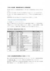 20210915 HP重要なお知らせレイアウト.docx (1)_page-0001 (1)