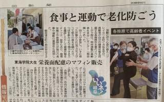2021.10.15中日新聞 移動フレCafé