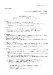 05-DNC2021貂牙、匁コ門y菫・蜿鈴ィ楢€・ウィ諢丈コ矩・HP逕ィ-1_page-0001
