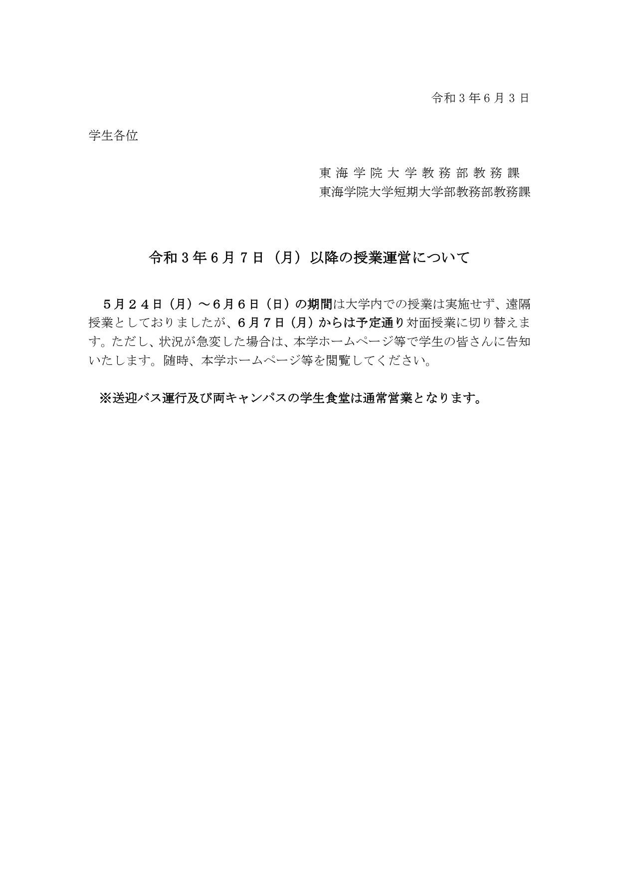 【重要なお知らせ】6/7~の授業運営について_page-0001
