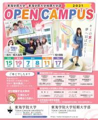 OC広告_page-0001