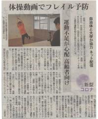 フレイル(朝日新聞)0510_page-0001